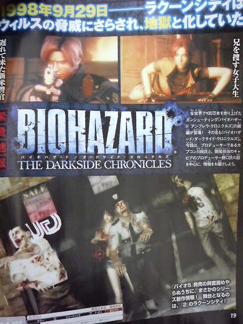 biohazardark2